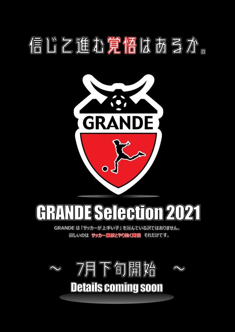GRANDE セレクション2021