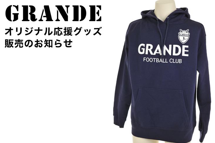 グランデ応援Tシャツ&スウェットパーカー販売のお知らせ