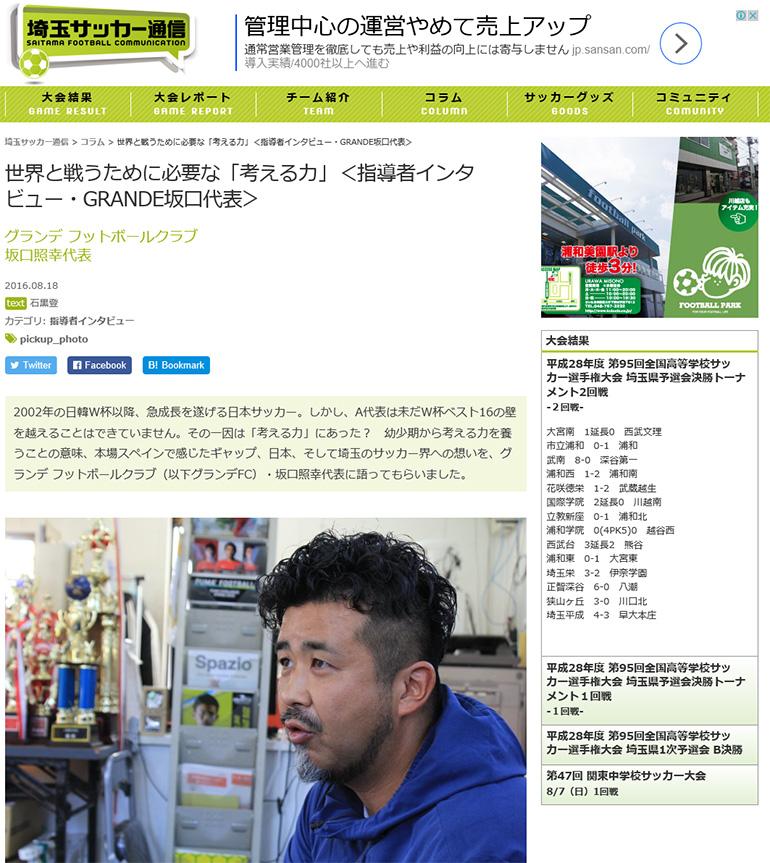 埼玉サッカー通信にグランデ代表坂口のインタビューが掲載されました