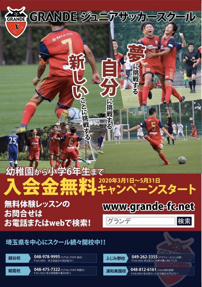 GRANDEジュニアサッカースクール入会金無料キャンペーン