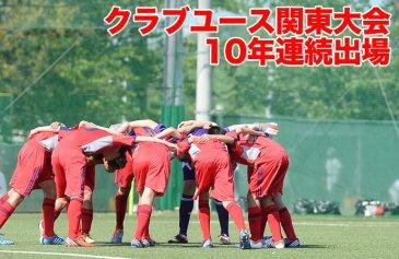 U-15 高円宮杯県予選 代表決定戦