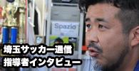 指導者インタビュー