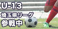 関東ユースサッカーリーグ U-13 1部 参戦中