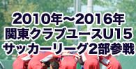関東クラブユースU15サッカーリーグ2部参戦