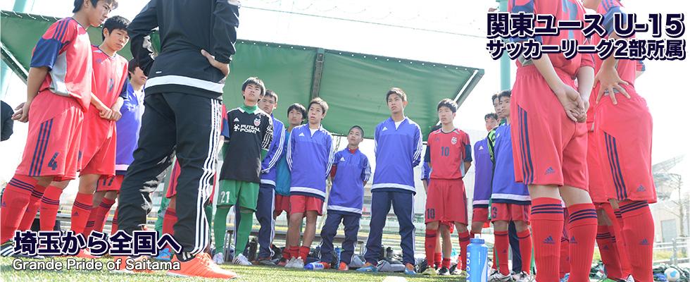 U-13 関東リーグへ再度チャレンジ