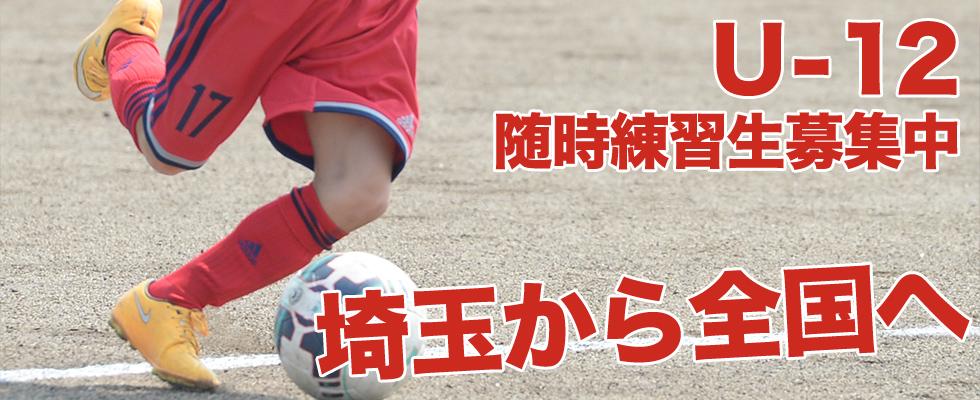 グランデFC U-12選手募集