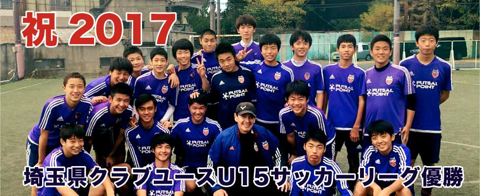 2017埼玉県クラブユースU15サッカーリーグ優勝