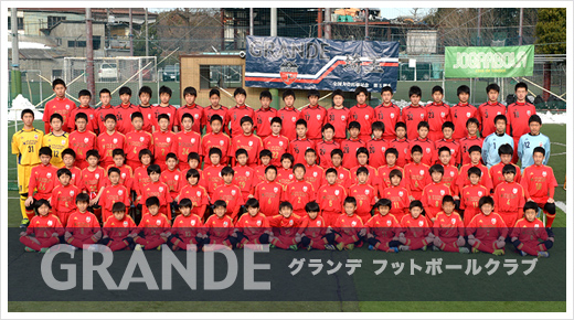 GRANDE グランデ フットボールクラブ